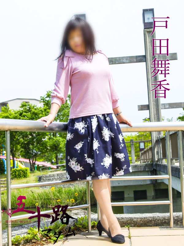五十路マダム 米子店@戸田舞香