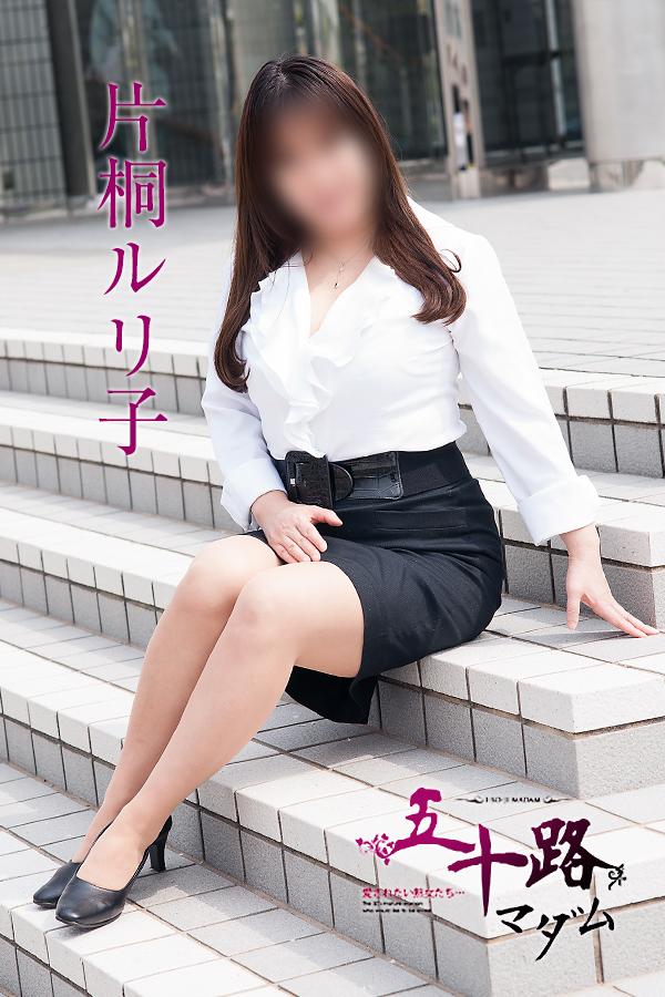 五十路マダム 米子店@片桐ルリ子