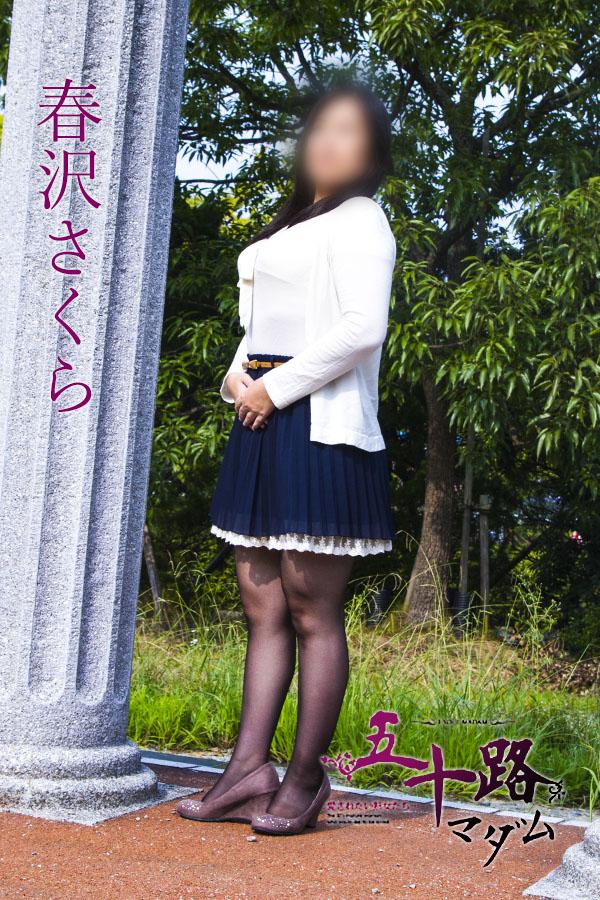 五十路マダム 米子店@春沢さくら 2枚目