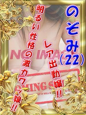 KKK(トリプルK)@ノゾミ