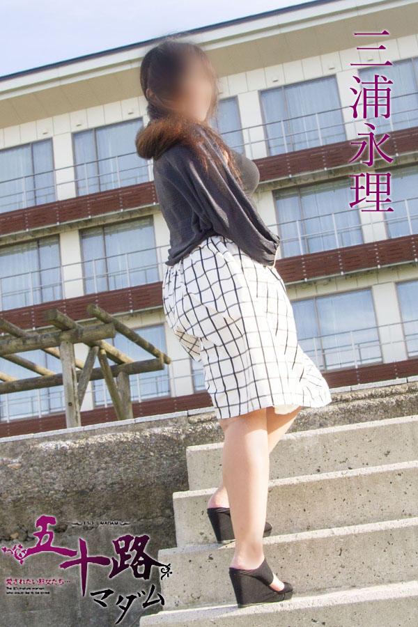 五十路マダム松江・米子店@三浦永理